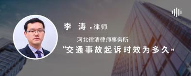交通事故起诉时效为多久-李涛律师