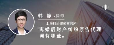 离婚后财产纠纷原告代理词有哪些-韩静律师