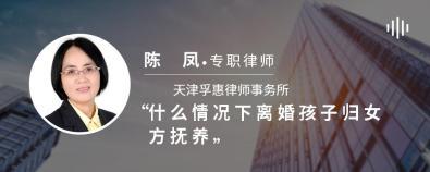 什么情况下离婚孩子归女方抚养-陈凤律师