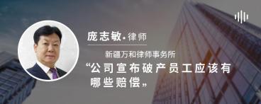 公司宣布破产员工应该有哪些赔偿