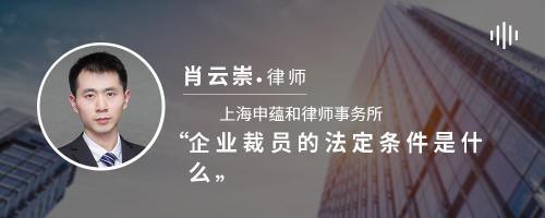 企业裁员的法定条件是什么