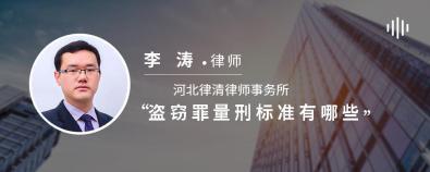 盗窃罪量刑标准有哪些-李涛律师