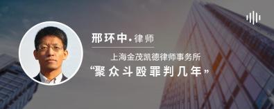 聚众斗殴罪判几年-邢环中律师